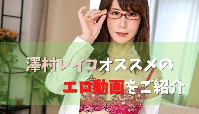 澤村 レイコ 動画